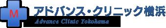 アドバンス・クリニック横浜